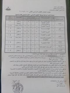 جدول امتحانات الصف الثالث الاعدادى محافظة البحر الاحمر الترم الثانى 2017