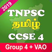 TNPSC CCSE 4 2019 (GROUP 4 + VAO) Exam Materials