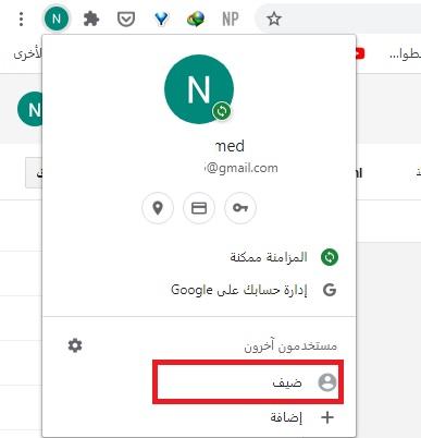 ما الفرق بين وضع الضيف ووضع التصفح المتخفي في جوجل كروم