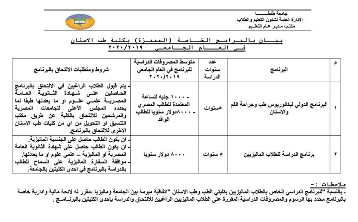 شروط ومصروفات برامج جامعة طنطا للعام الدراسي الجديد 118
