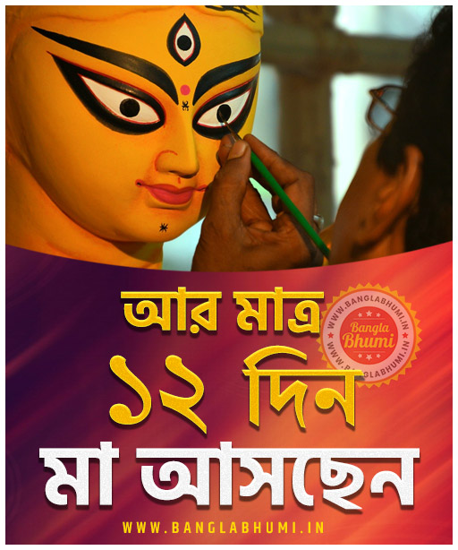 Maa Asche 12 Days Left, Maa Asche Bengali Wallpaper