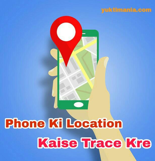 Chori Hue Phone Ki Location Kaise Track Kre