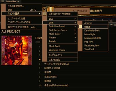 MusicBee スキンの選択画面
