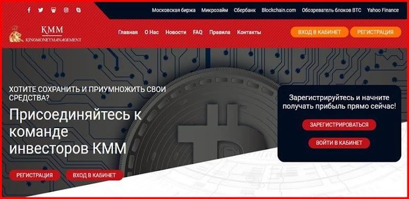 Мошеннический сайт kmm-invest.ru – Отзывы, развод, платит или лохотрон? Мошенники
