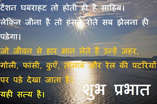 good morning quotes in hindi with images free download for whatsapp