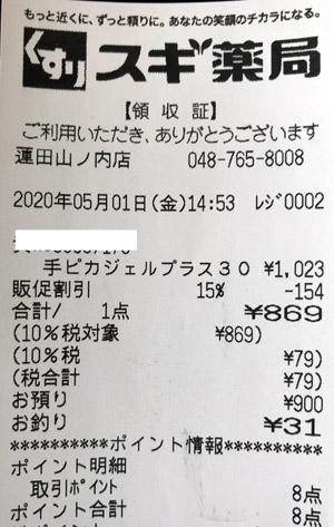 スギ薬局 蓮田山ノ内店 2020/5/1 のレシート