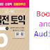Book and Audio Complete New Toeic