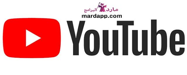 تحميل تطبيق اليوتيوب Youtube APK للجوال أندرويد وأيفون برابط مباشر