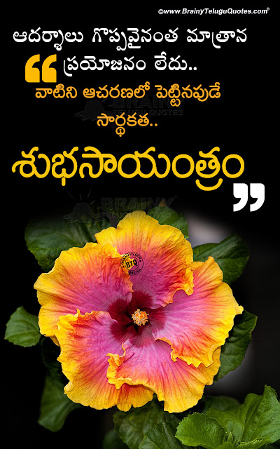 good morning quotes in tleugu, famous good evening telugu quotes, good evening messages in telugu