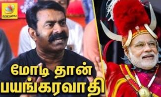 Seeman Slams Narendra Modi | Naam Tamilar