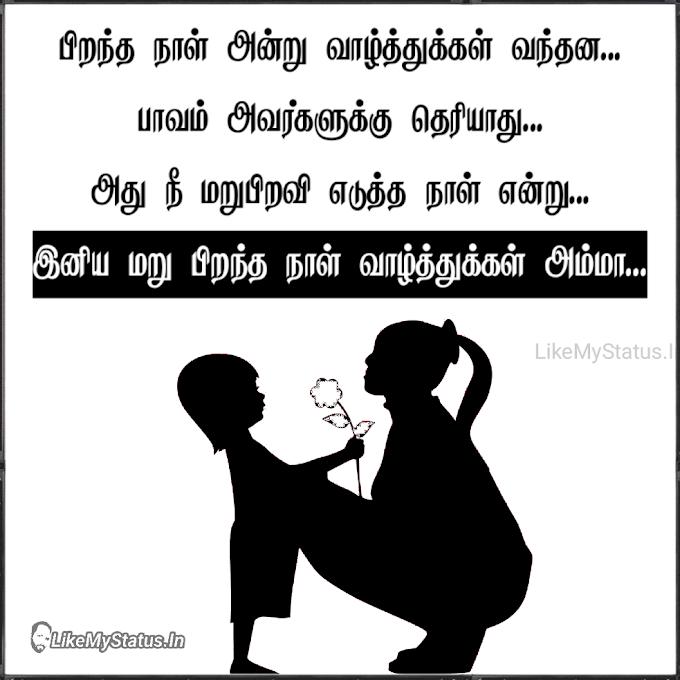 பிறந்த நாள் வாழ்த்துக்கள் அம்மா... Birthday Wishes For Mother Tamil...