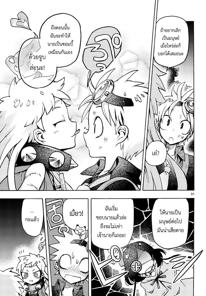 อ่านการ์ตูน Zomviguarna ตอนที่ 6 หน้าที่ 31