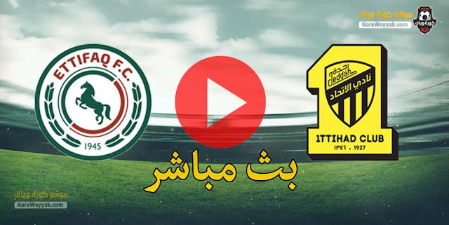 نتيجة مباراة الإتفاق والإتحاد اليوم في الدوري السعودي
