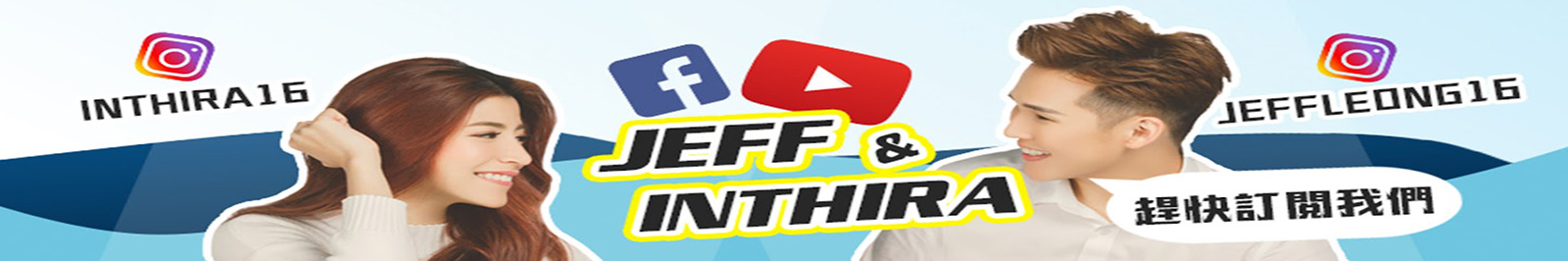 Jeff & Inthira YouTube Channel
