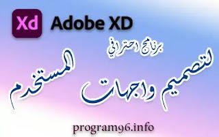 برنامج Adobe XD