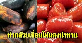 เคล็ดลับทำทำกล้วยเชื่อมให้แดงน่าทาน ทำได้ทั้งกล้วยห่าม กล้วยเกือบสุก หรือสุกงอม