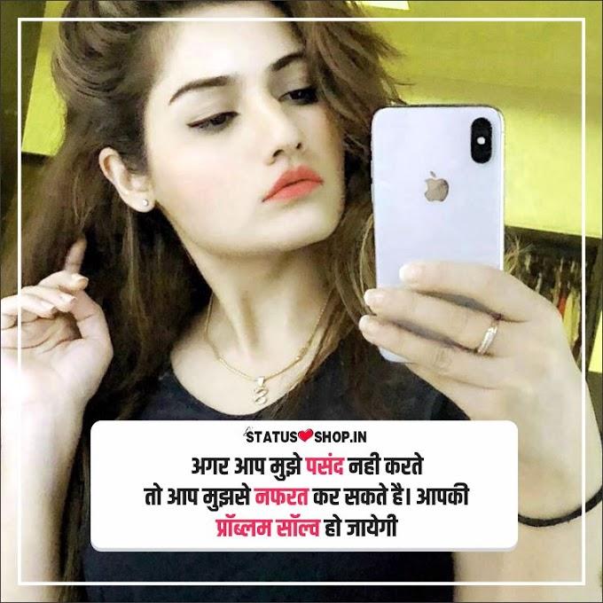 Girl Attitude Status in Hindi | Attitude Girl Status (SEPTEMBER 2021) Status Shop