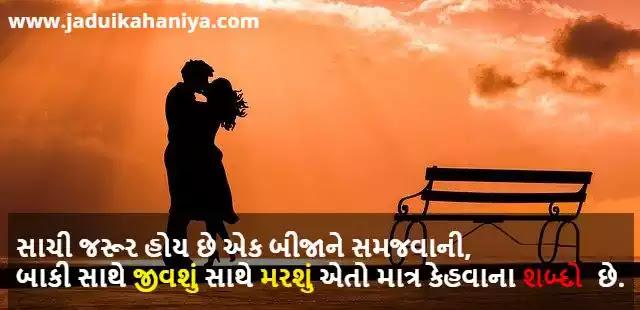 Gujarati Shayari Love Letter