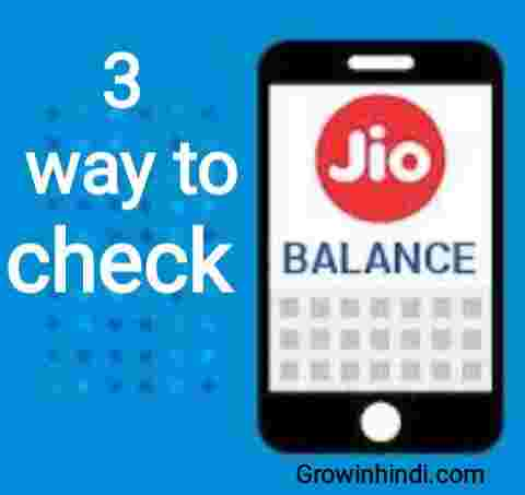 [Verified] How to Check Jio Balance & Validity in hindi