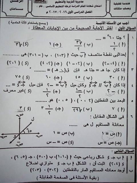ورقة امتحان الهندسة وحساب المثلثات للصف الثالث الإعدادي 2017 ترم أول