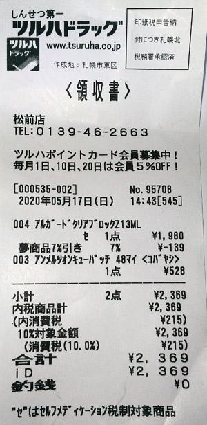 ツルハドラッグ 松前店 2020/5/17のレシート