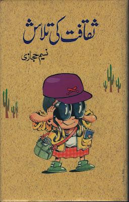 Saqafat Ki Talash by Naseem Hijazi