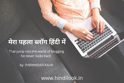 मेरा पहला ब्लॉग हिंदी में - PARWINDER KAUR