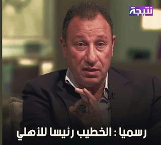 تعليقات نجوم الكره على فوز محمود الخطيب فى انتخابات النادي الأهلي