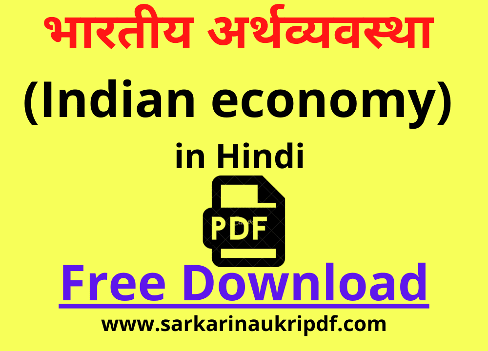 Indian Economy in Hindi PDF