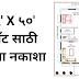 35' X 50' House Plan