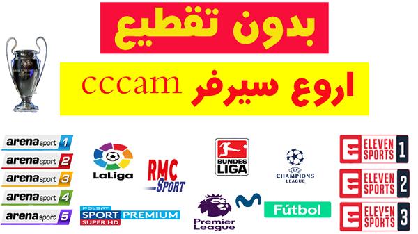 تجربة اروع سيرفر cccam لمشاهدة جميع القنوات الرياضية مجانا 2020