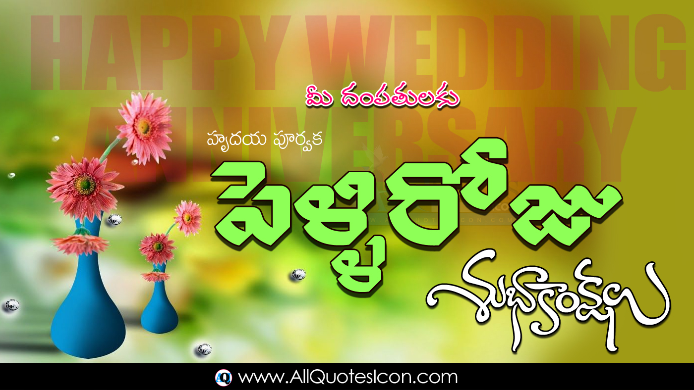 Trending Happy Wedding Day Images Best Telugu Marriage Day Greetings Images Top Hd Wallpapers Wedding Anniversary Telugu Quotes Whatsapp Pitures Free Download Www Allquotesicon Com Telugu Quotes Tamil Quotes Hindi