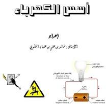 كتاب ممتاز عن اساسيات الكهرباء للمبتدئين pdf