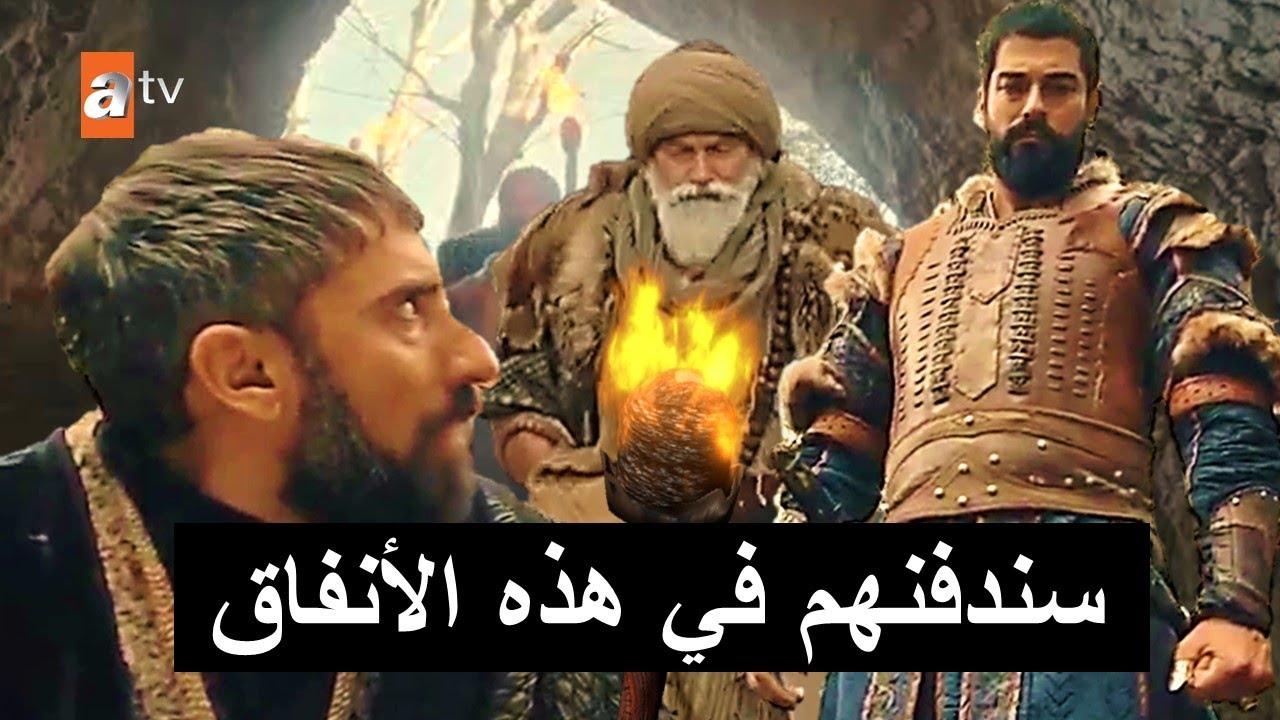 مفاجأة مصير بتروس والأنفاق في الحلقة 54 اعلان 2 مسلسل المؤسس عثمان