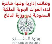 وظائف إدارية وفنية شاغرة لدى القوات الجوية الملكية السعودية في وزارة الدفاع تعلن وزارة الدفاع, عن توفر وظائف إدارية وفنية شاغرة, للعمل لدى القوات الجوية الملكية السعودية (هيئة إدارة القوات الجوية), من خلال برنامج التعاقد المباشر للمساندة الفنية وذلك للوظائف التالية: 1- فني تفسير صور جوية (قاعدة الملك فهد الجوية بالقطاع الغربي) المؤهل العلمي: بكالوريوس (علوم جوية), مع دورات متخصصة في نفس المجال الخبرة: ست سنوات على الأقل من العمل في المجال 2- فني أنظمة معلومات الصيانة (قاعدة الملك فهد الجوية بالقطاع الغربي) المؤهل العلمي: دبلوم فني (المستوى الفني السابع) في مجال الصيانة الخبرة: سنة واحدة على الأقل من العمل في المجال 3- فني أنظمة سوائل ف 15 (قاعدة الملك فهد الجوية بالقطاع الغربي). المؤهل العلمي: دبلوم فني (المستوى الفني السابع) في مجال صيانة أجهزة الطائرات التي تعمل بضغط الهواء الخبرة: سنة واحدة على الأقل من العمل في المجال 4- أخصائي مناهج (قيادة القوات الجوية) المؤهل العلمي: بكالوريوس تربوي في (إعداد المناهج) أو ما يعادله, مع دورة في إعداد المناهج والتدريب الخبرة: ست سنوات على الأقل من العمل في المجال 5- مدخل بيانات ومعالجة نصوص (قيادة القوات الجوية) المؤهل العلمي: الثانوية العامة, مع دورة لا تقل عن ستة أشهر في إدخال البيانات ومعالجة النصوص الخبرة: ست سنوات على الأقل من العمل في المجال لمعرفة المزيد عن هذه الوظائف, وكيفية التقدم لها اضـغـط عـلـى الـرابـط هنـا       اشترك الآن في قناتنا على تليجرام        شاهد أيضاً: وظائف شاغرة للعمل عن بعد في السعودية     أنشئ سيرتك الذاتية     شاهد أيضاً وظائف الرياض   وظائف جدة    وظائف الدمام      وظائف شركات    وظائف إدارية                           لمشاهدة المزيد من الوظائف قم بالعودة إلى الصفحة الرئيسية قم أيضاً بالاطّلاع على المزيد من الوظائف مهندسين وتقنيين   محاسبة وإدارة أعمال وتسويق   التعليم والبرامج التعليمية   كافة التخصصات الطبية   محامون وقضاة ومستشارون قانونيون   مبرمجو كمبيوتر وجرافيك ورسامون   موظفين وإداريين   فنيي حرف وعمال     شاهد يومياً عبر موقعنا وظائف السعودية لغير السعوديين وظائف السعودية اليوم وظائف السعودية للنساء وظائف اليوم بنك سامبا توظيف وظائف بنك ساب بنك ساب توظيف وظائف بنك سامبا وظائف طب اسنان وظائ