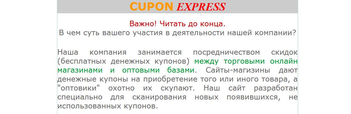 Мошеннический сайт cuponsota.ru/cabinet – Отзывы, развод, платит или лохотрон?