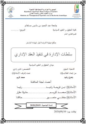 مذكرة ماستر: سلطات الإدارة في تنفيذ العقد الإداري PDF