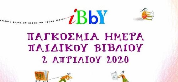 pagkosmia_hmera_paidikou_vivliou_2020