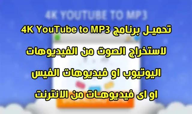 تحميل وتفعيل 4K YouTube to MP3 3.12.4.3690 with License Key بالتفعيل.