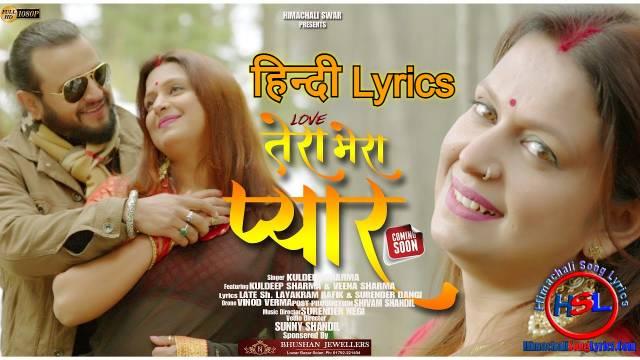 Tera Mera Pyar Song Lyrics - Kuldeep Sharma : तेरा मेरा प्यार