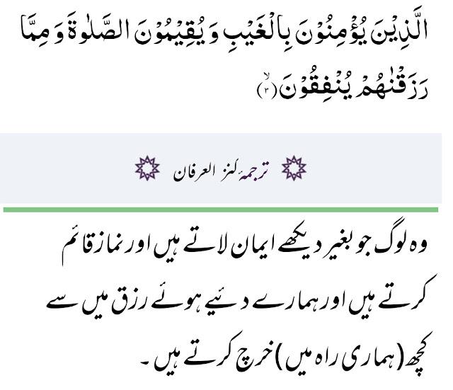surah al baqrah ayat 3