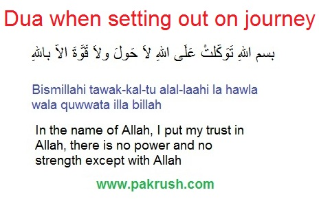 Dua prayer when you set ou on journey with Arabic, English translation