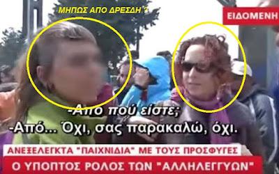 Για πάρτε μάτι μερικές φάτσες από ΜΚΟ που έχουν συλληφθεί από την αστυνομία του Κιλκίς! ΔΕΙΤΕ και θα καταλάβετε… (ΦΩΤΟ)