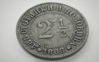 Стара българска монета