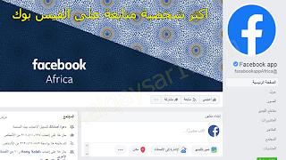 لعبة كلمة السر اكثر شخصية متابعة على الفيس بوك
