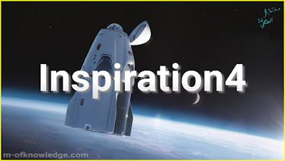 نجاح مهمة إنسبيريشن فور Inspiration4 لشركة سبيس إكس و التي ألقت 4 سياح أمريكيين إلى الفضاء هلى متن كبسولة دراغون