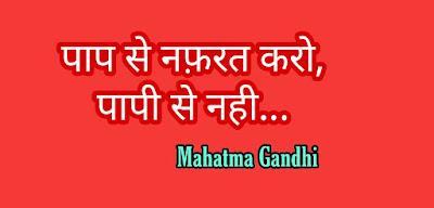 पाप से नफरत करो..पापी से नही beautiful thought by Mahatma Gandhi