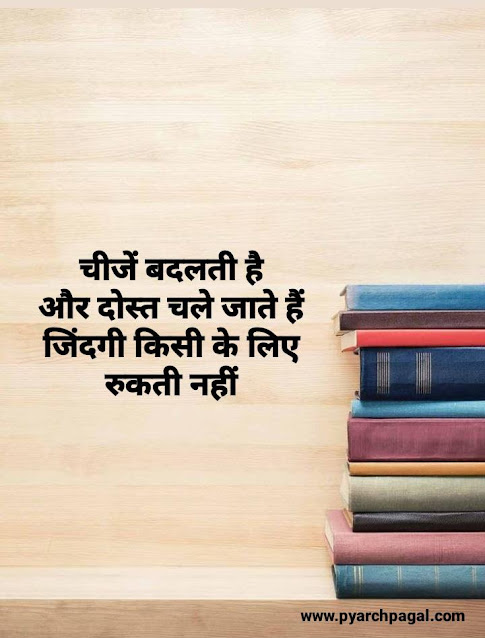 amazing thoughts in hindi
