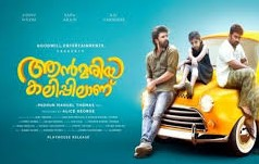 Ann Maria Kalippilaanu 2016 Malayalam Movie Watch Online
