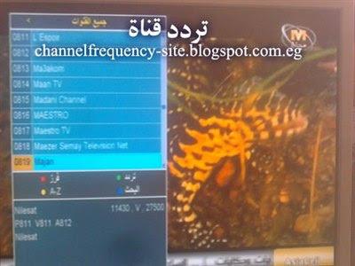 احدث تردد لقناة مجان العمانية على نايل سات لعام 2017,2018